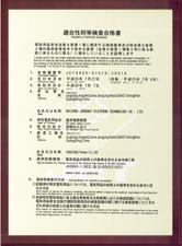 YT1510 PSE 证书